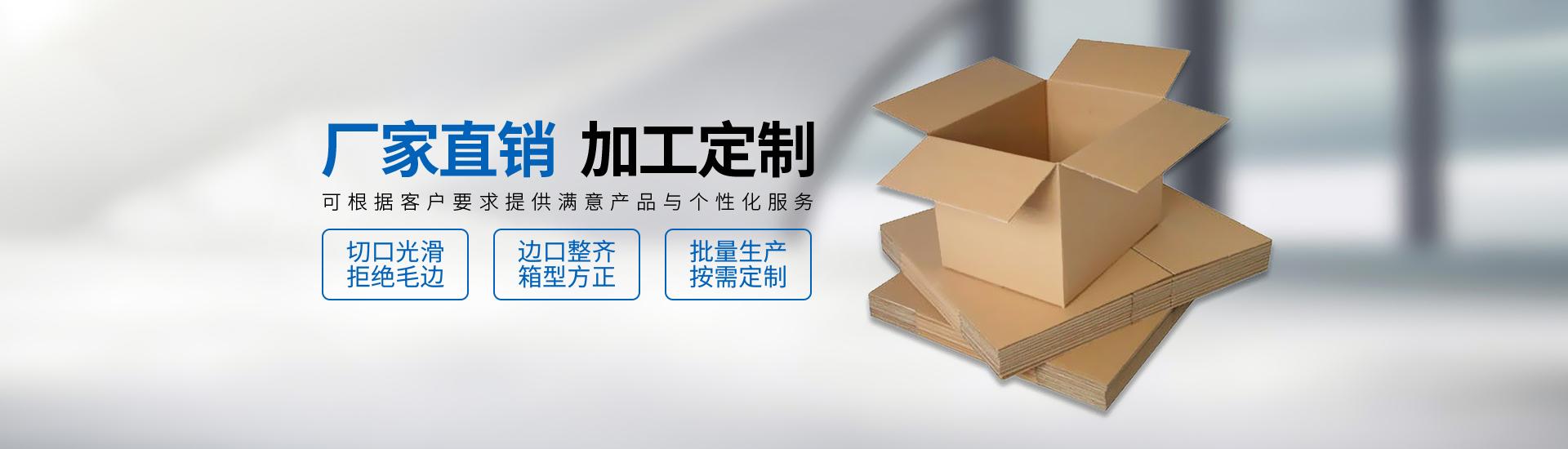襄阳纸箱包装厂家